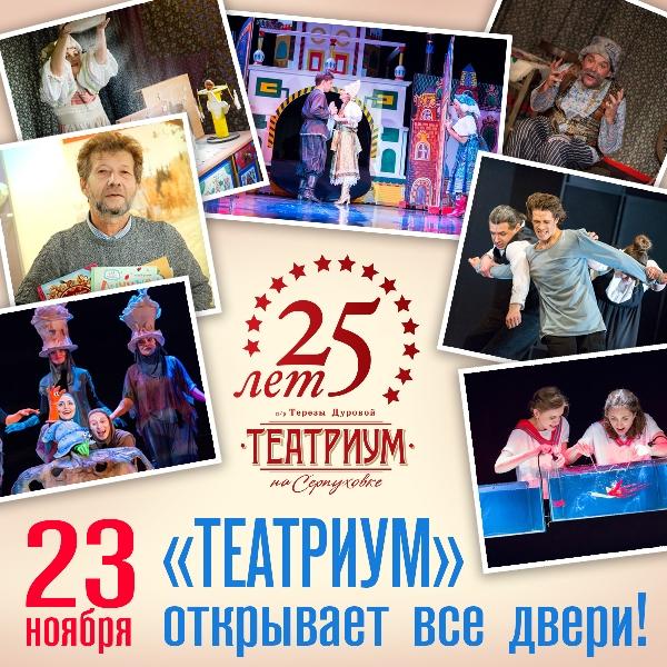 Цена билета в театр терезы дуровой билет на концерт меладзе в москве