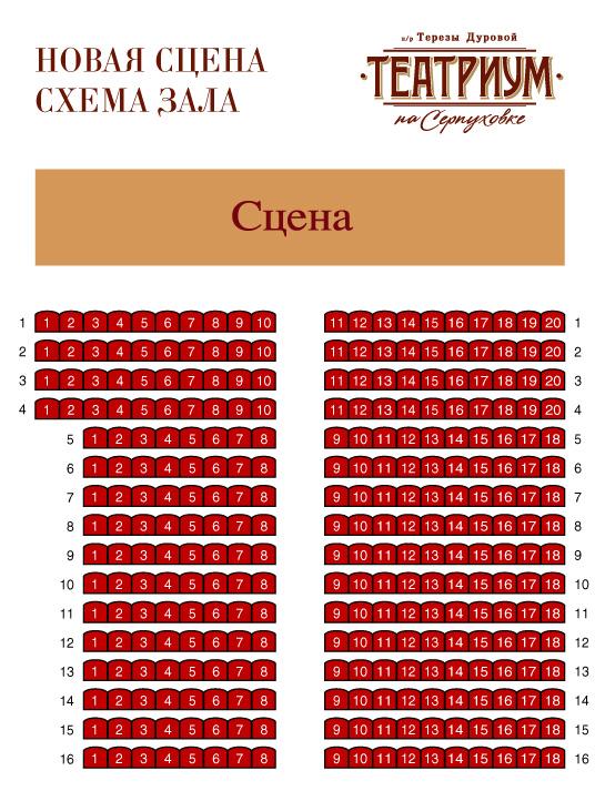 Театриум на серпуховке схема зала